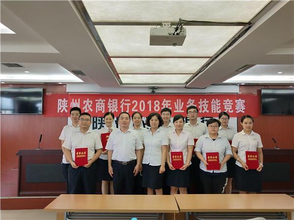 北京快乐8有何公式:陕州农商银行举办2018年业务技能竞赛