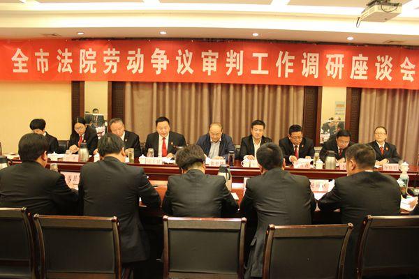南阳法院劳动争议审判工作调研座谈会在淅川召开