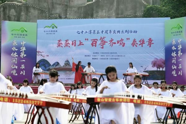 北京快乐8玩法说明:南阳方城七十二潭景区百筝齐鸣奏华章