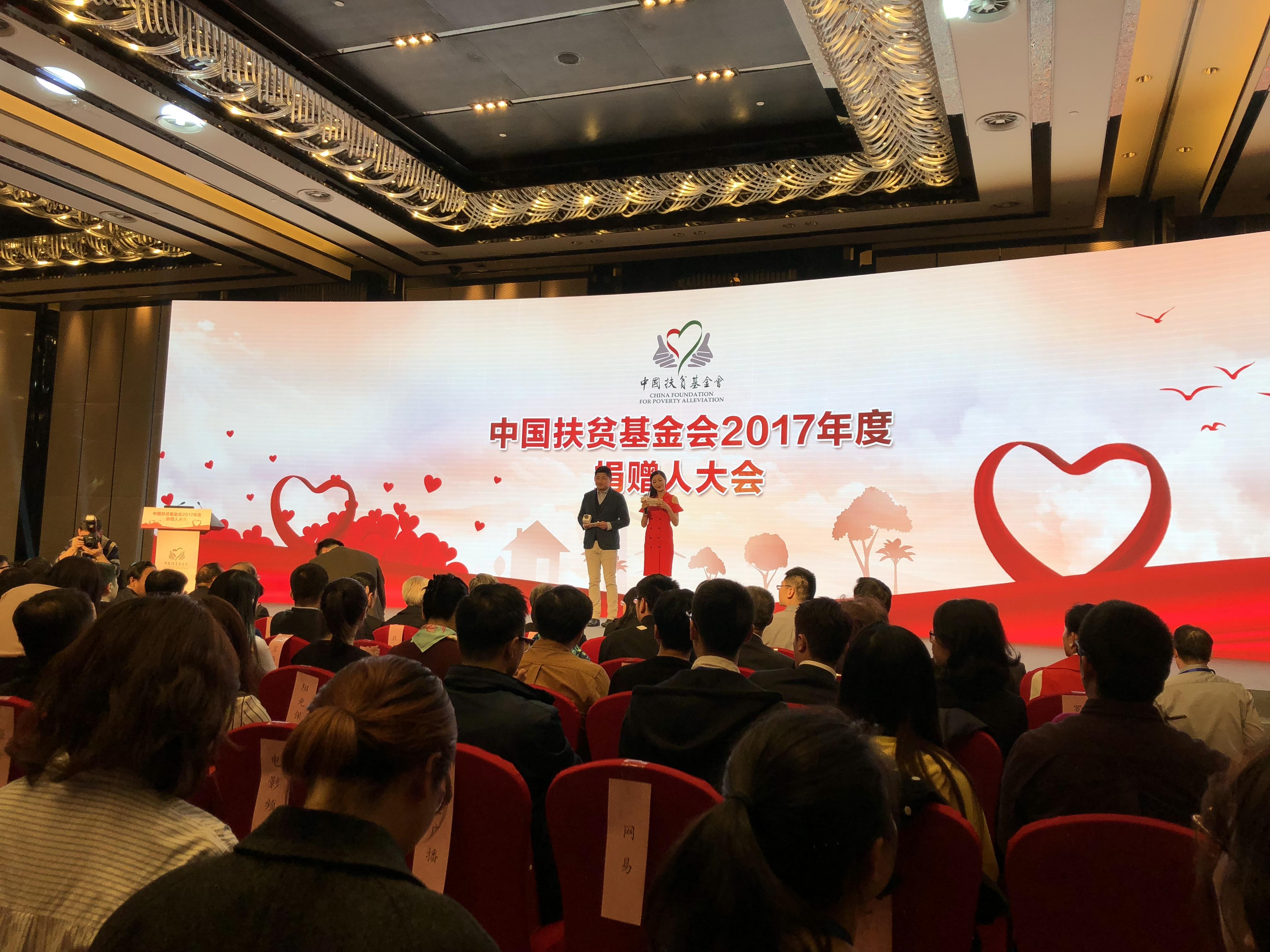1中国扶贫基金会2017年度捐赠人大会现场