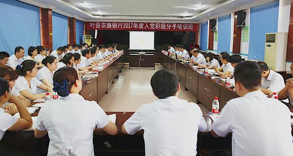 叶县农商银行举办2017年度入党积极分子培训班