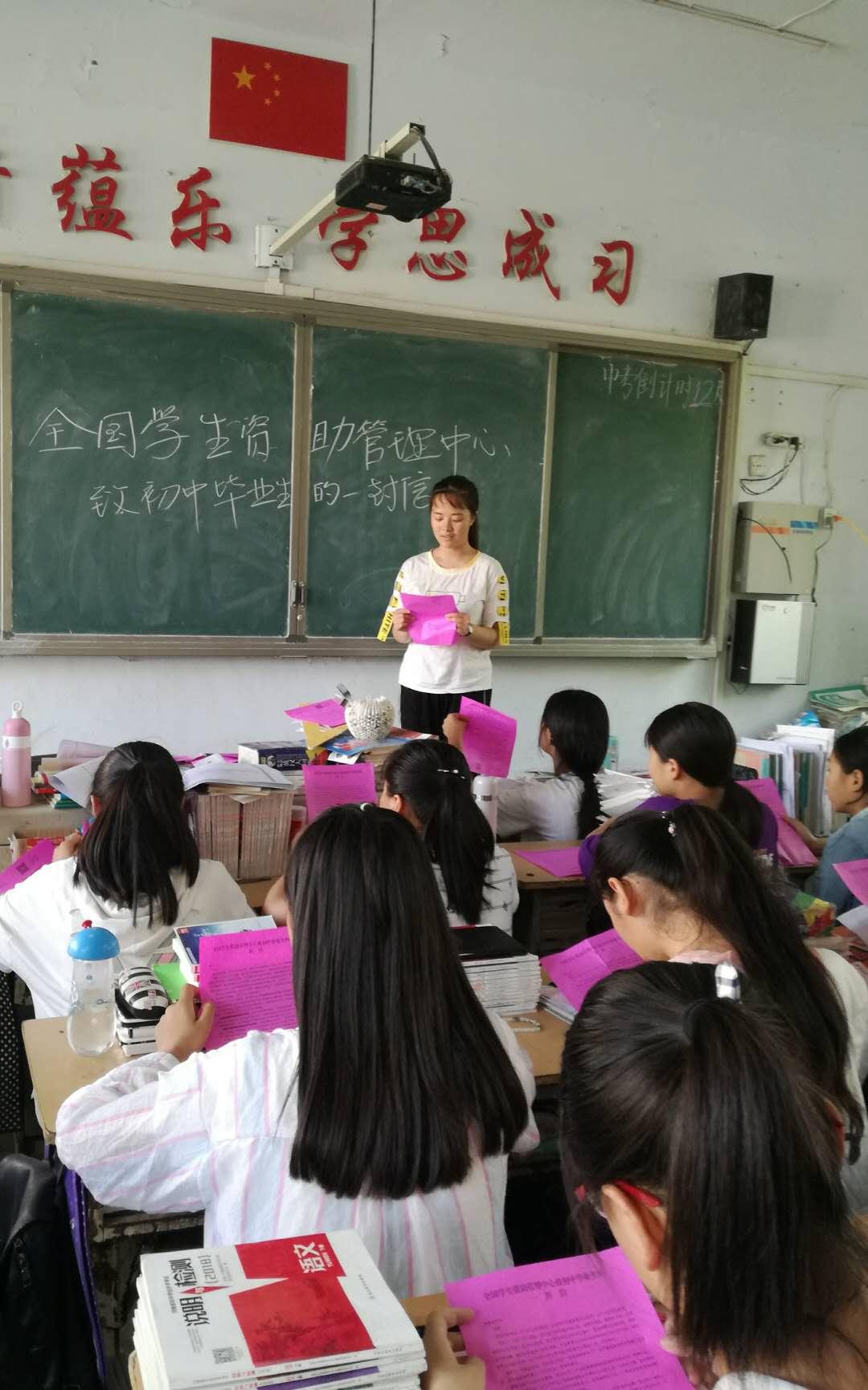 班主任在毕业生一封信的主题班会讲课