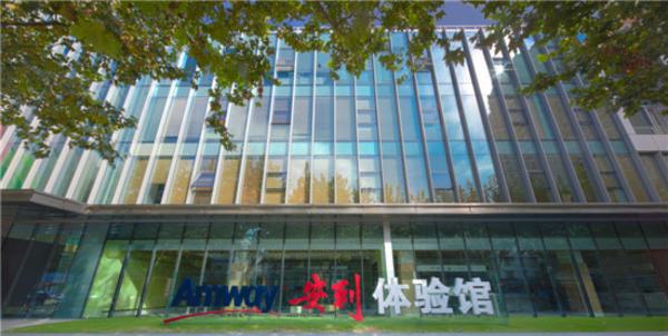 安利上海体验馆