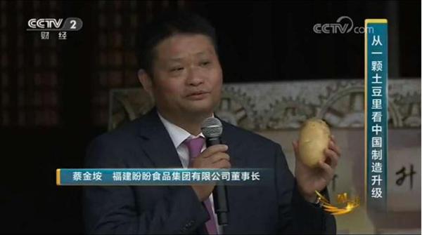 盼盼食品集团董事长、总裁蔡金垵在央视财经《对话》栏目中发言