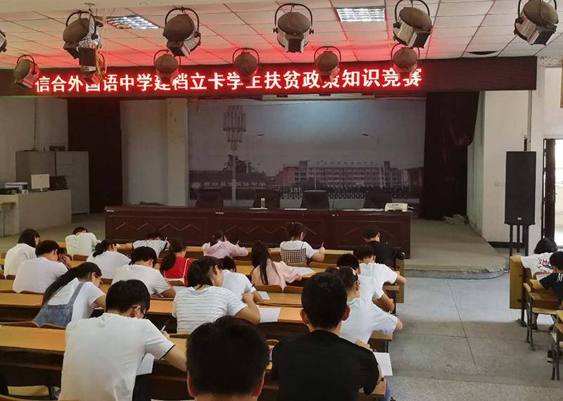 6外国语中学扶贫知识竞赛