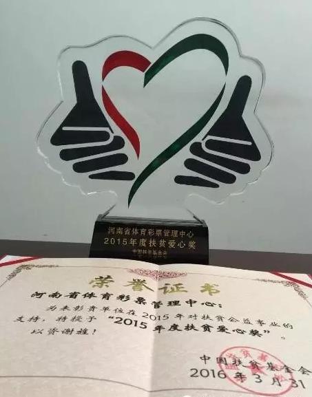 """8河南省体彩中心被中国扶贫基金会授予""""2015年度扶贫爱心奖"""""""