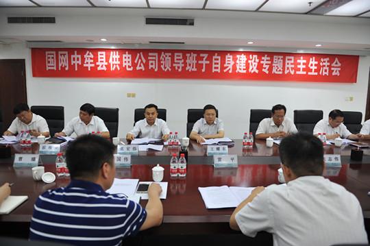 中牟县供电公司召开加强领导班子建设专题民主生活会
