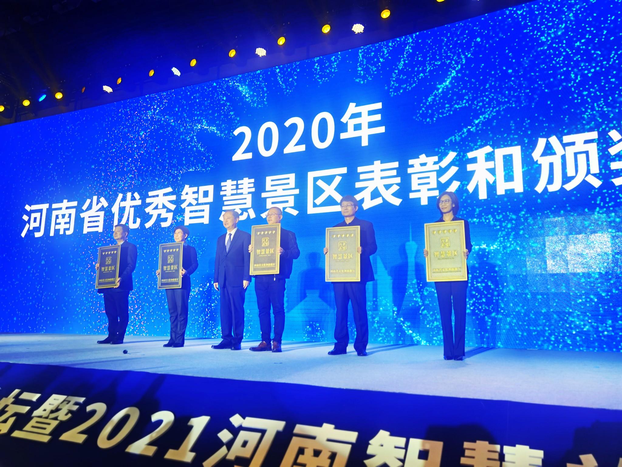 智慧建设再进阶!嵖岈山风景区喜获2020年度河南省五钻级智慧景区
