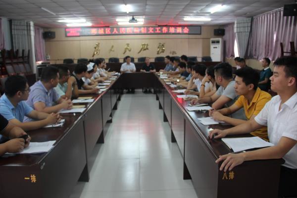 8月2日,漯河市郾城区人民医院召开创文迎检培训会。