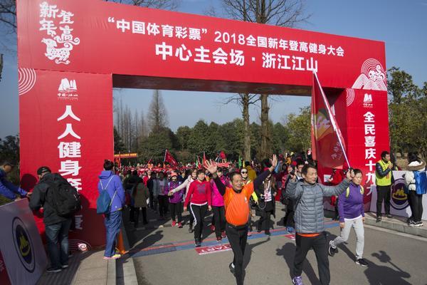 中国体育彩票2018全国新年登高健身大会主会场