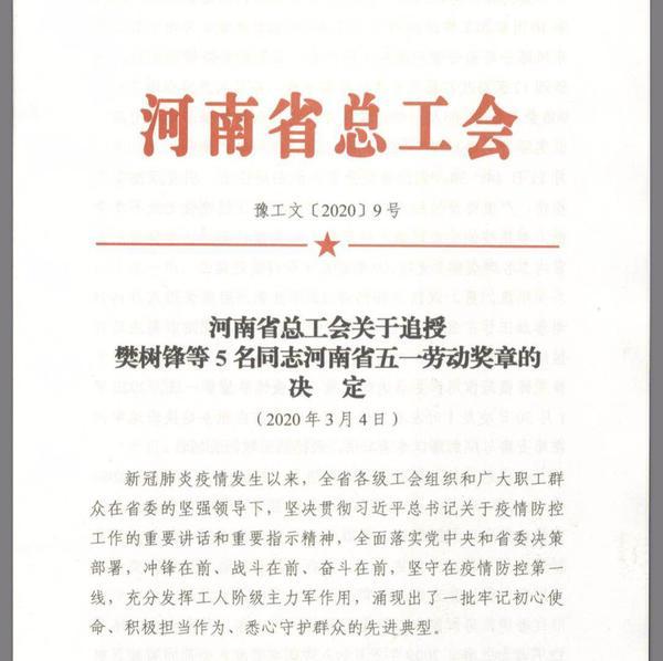 """河南追授樊樹鋒等5名戰""""疫""""犧牲同志河南省五一勞動獎章"""