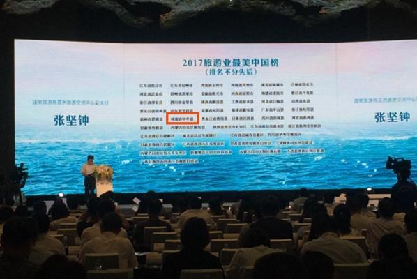 2017最美中国榜