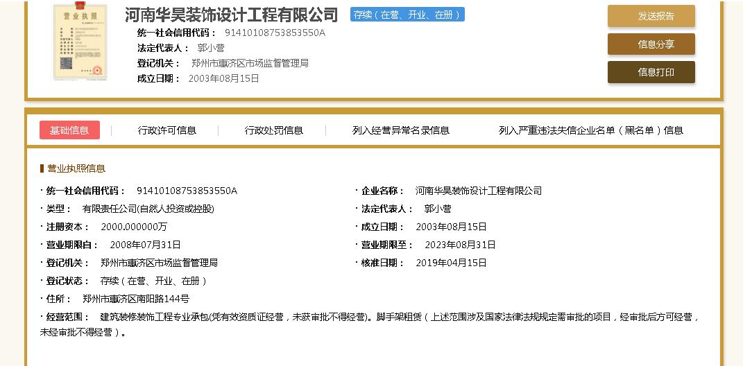郑州两家店同一老板失联,欠款1000多万,名下企