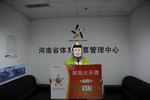 超级大乐透第18141期1注一等奖-832万元-安阳滑县(人