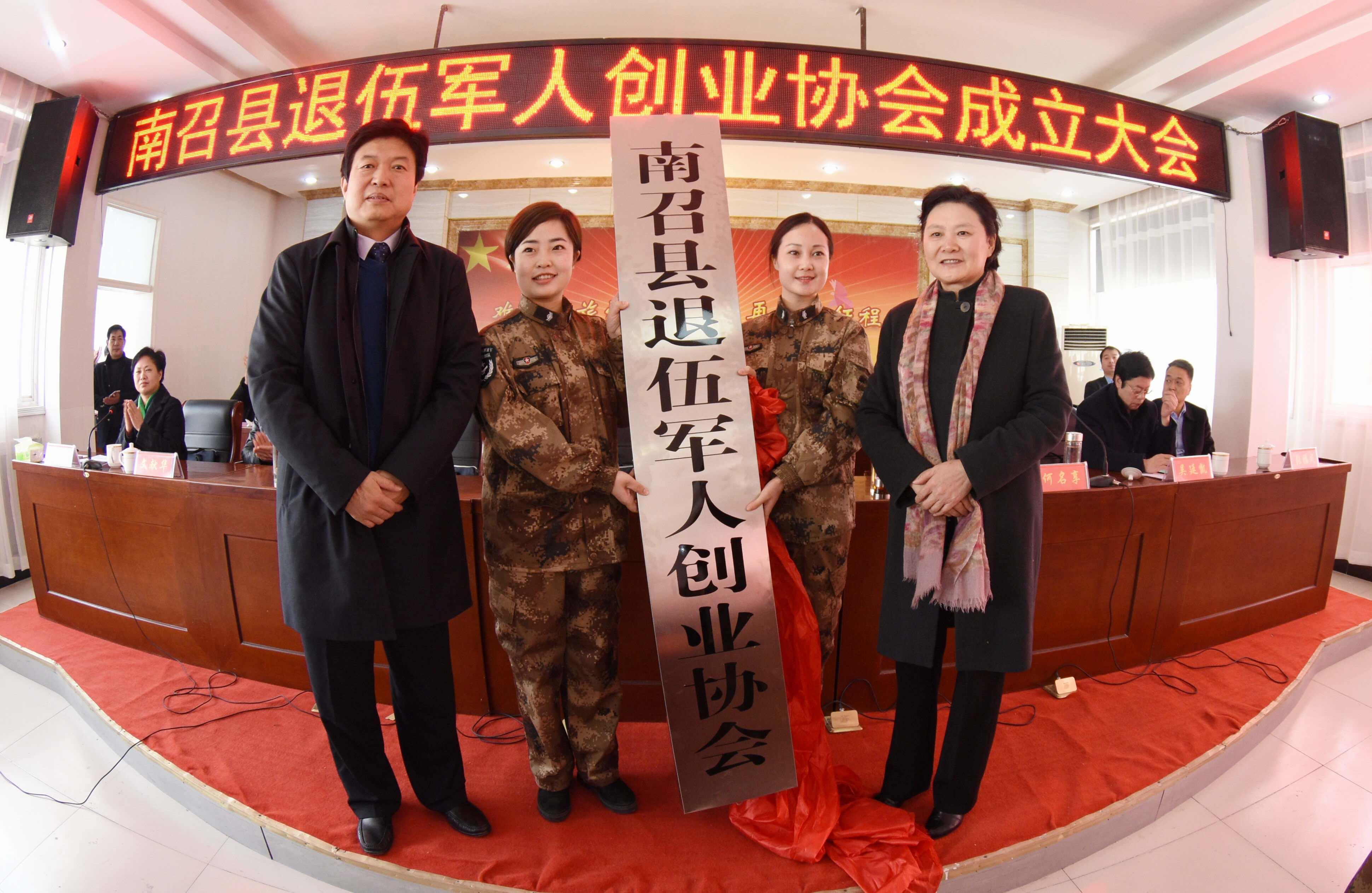 南召县退伍军人创业协会揭牌成立。