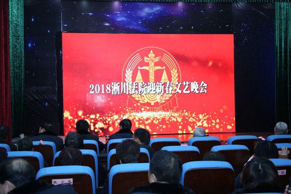 图1 淅川法院举办2018迎新春文艺晚会
