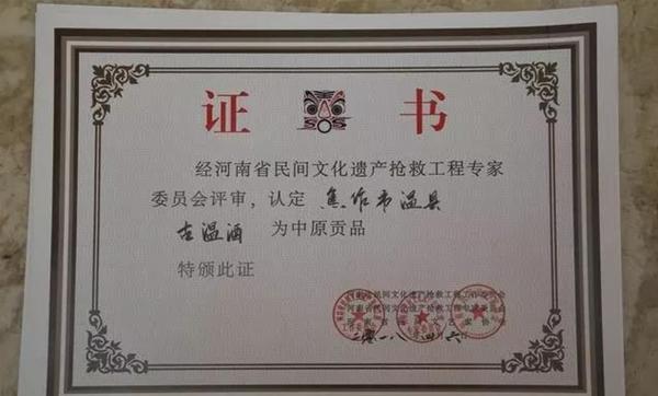 """大通彩票的网址是什么:河南日报头版重磅报道_古温酒厂""""古温酒""""荣获""""中原贡品""""称号"""