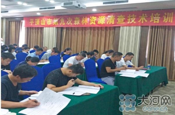 北京赛车注册送28彩金:平顶山市第九次全国森林资源清查工作培训班在鲁山举办