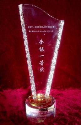 施工管理及软件应用全能一等奖奖杯