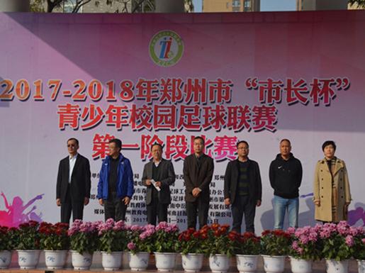 国际娱乐城线上赌博:郑州市青少年校园足球超级联赛在郑州七十四中开赛