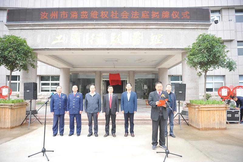 汝州法院副院长桂东辉主持揭牌仪式