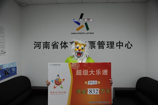 超级大乐透第18141期1注一等奖、1注六等奖-832万元-郑州市金水区(人)