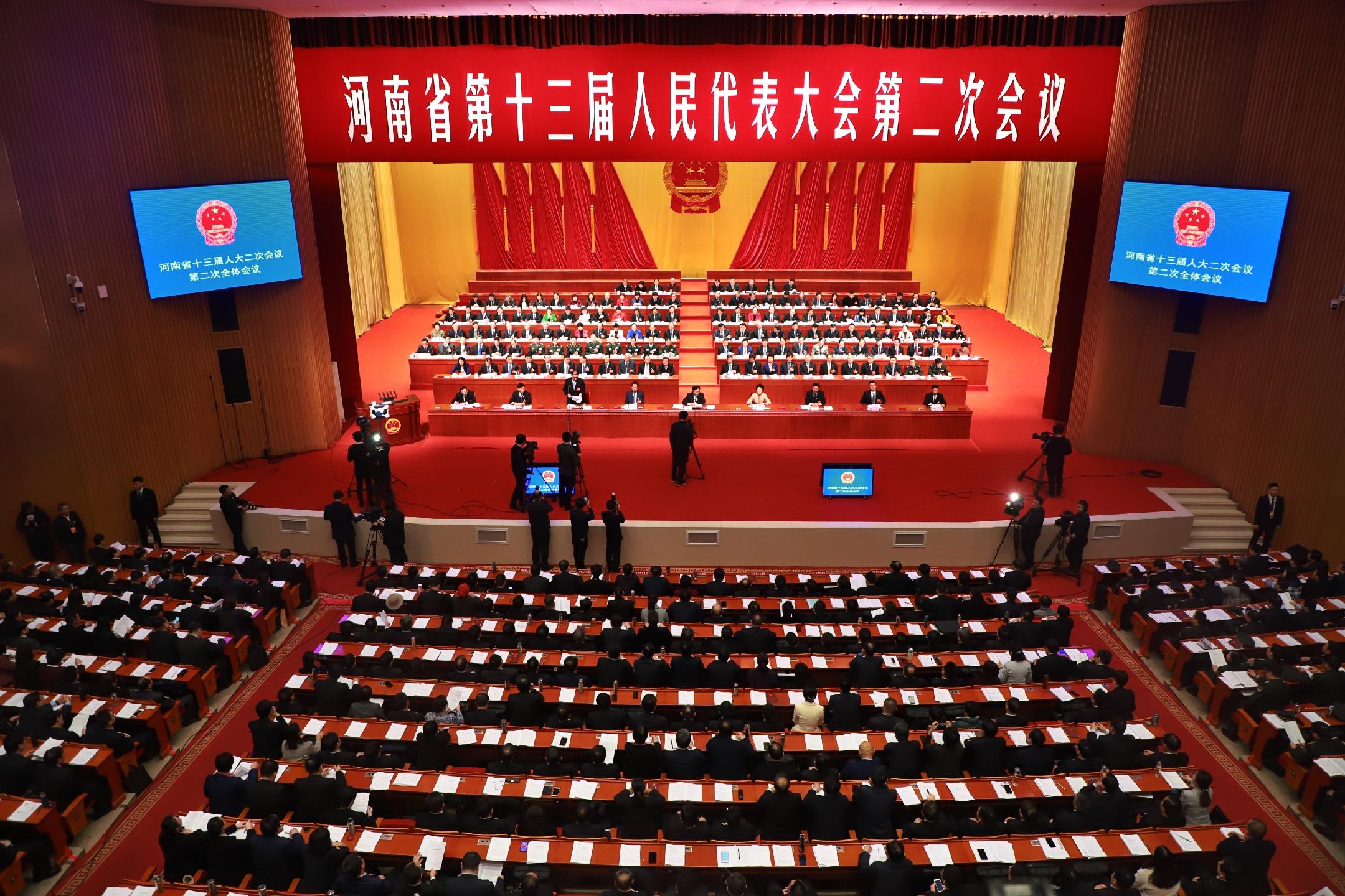 【大河网景】河南省十三届人大二次会议第二次全体会议召开