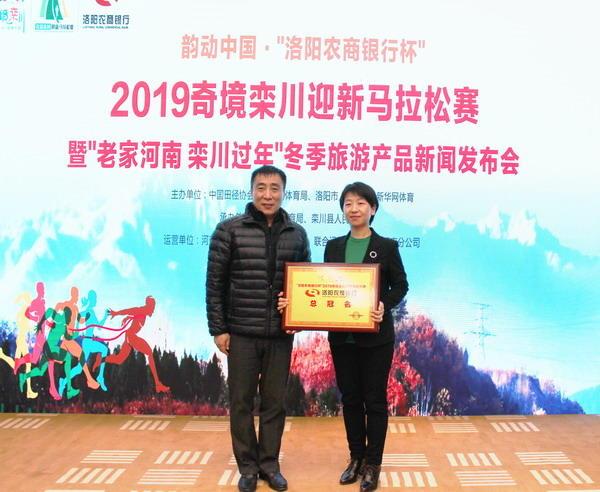 2河南省田径运动管理中心副主任邓兆广为总冠名商洛阳农商银行授牌