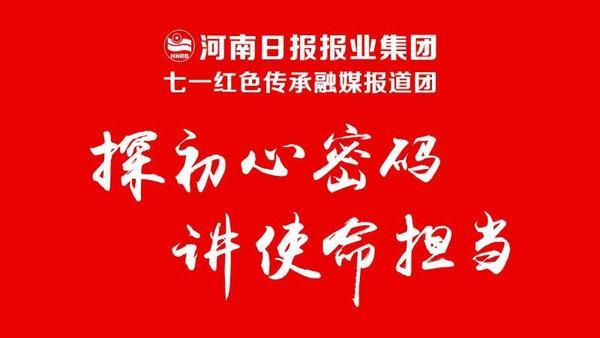 """""""七一""""红色传承5G联动大直播带你""""探初心密码"""" 河南省委党史研究室副主任李海民""""讲使命担当"""""""