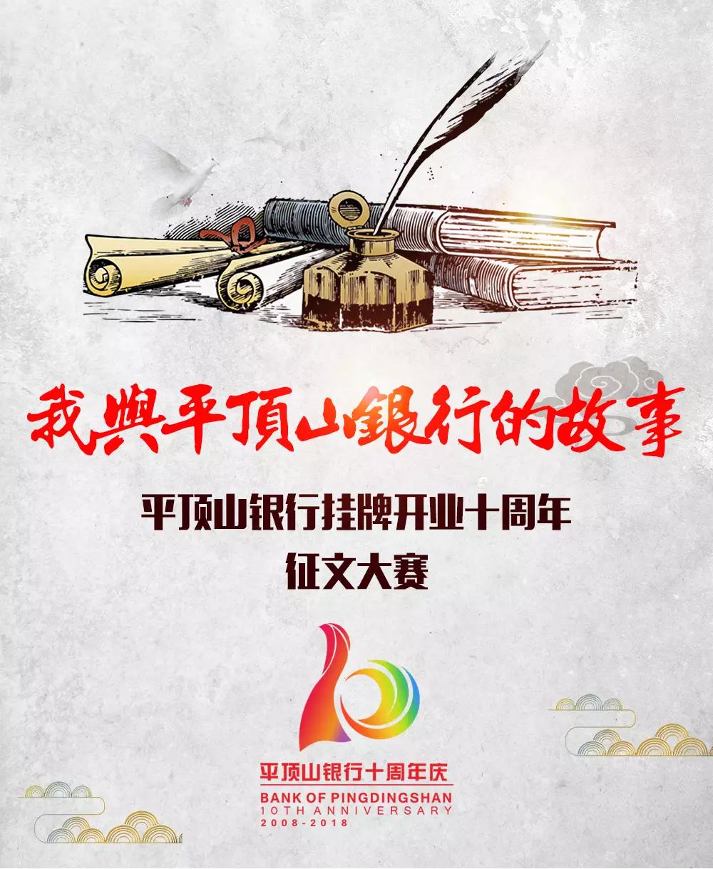 北京快乐8在哪可以买:【我与平顶山银行的故事】平顶山银行带来的好姻缘