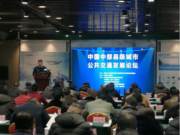 葡京电子游戏大全:中国中部县级城市公共交通发展论坛在永城市举行