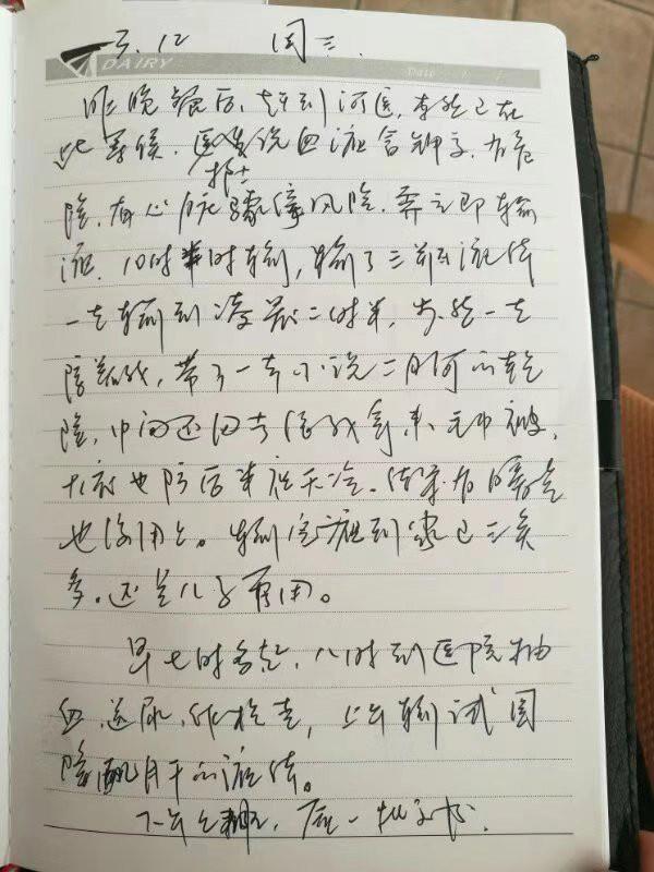 李庆军的日记