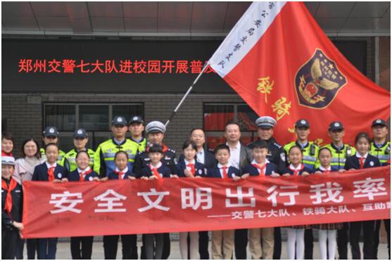 郑州交警七大队组织铁骑直属队走进互助路小学广场