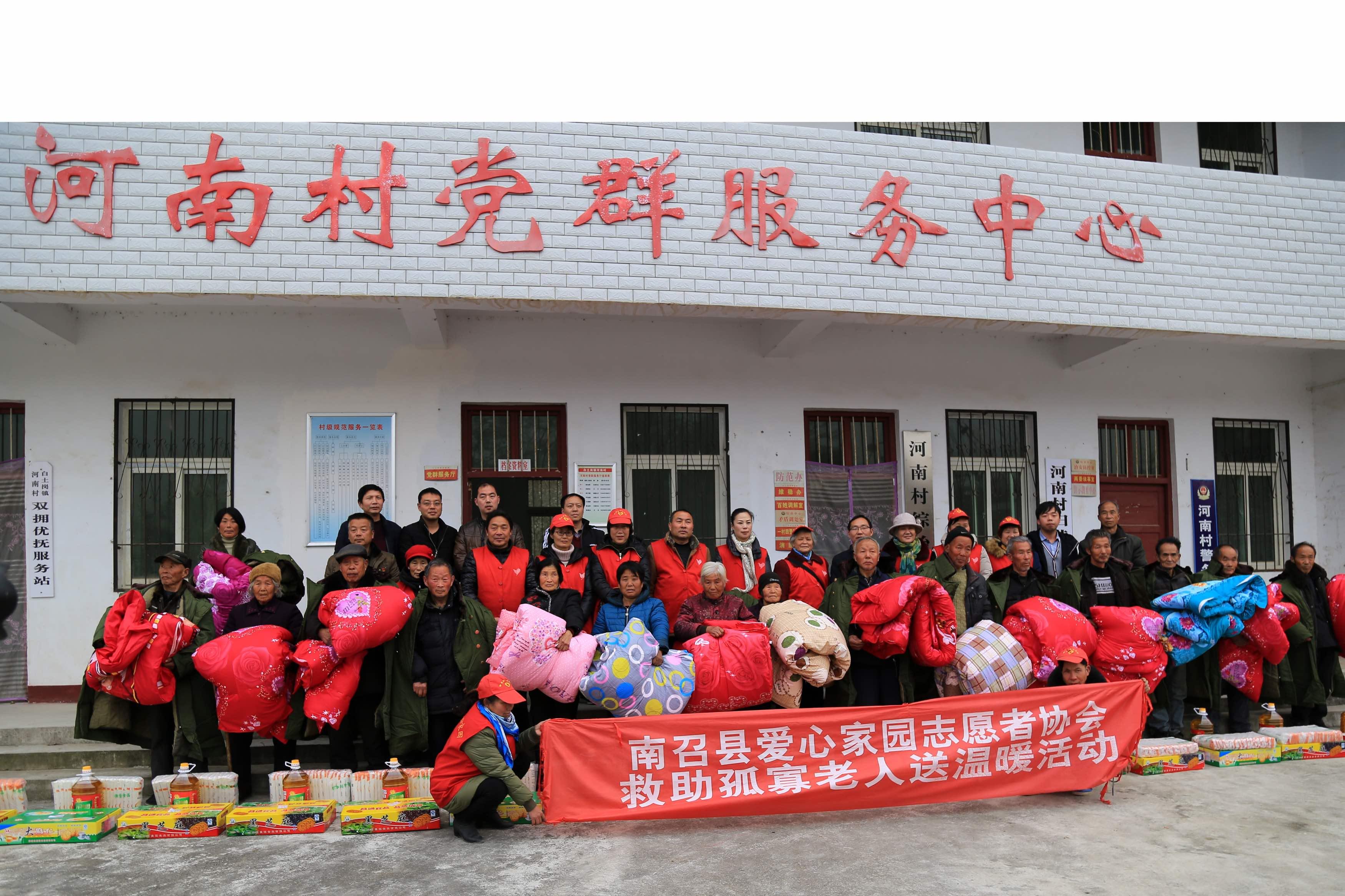 南召县爱心家园志愿者协会为白土岗镇河南村20户困难群众发放御寒棉衣棉被和生活物品。