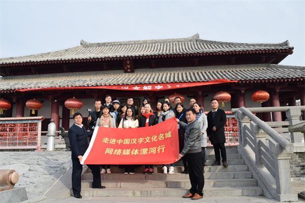 """11月13日下午,""""走进中国汉字文化名城•网络媒体漯河行""""在漯河启动。"""