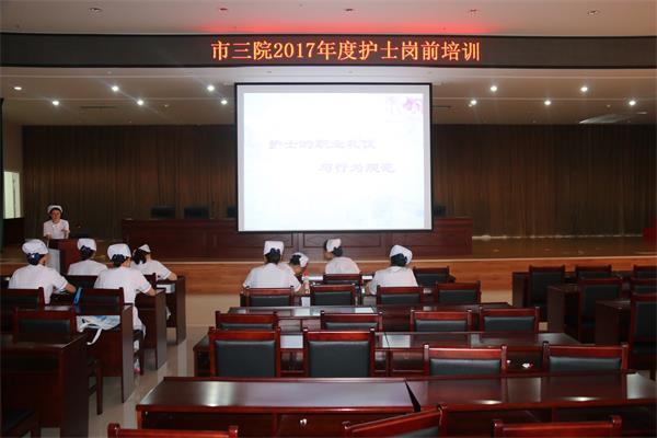 1漯河市三院对2017新入职护士进行岗前培训