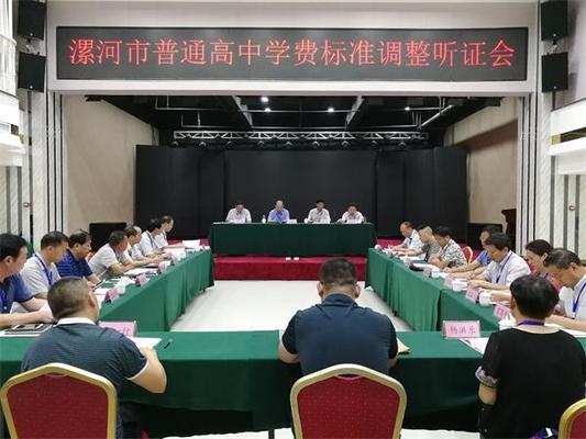 8月8日上午,漯河市召开公办普通高中学费标准调整听证会。