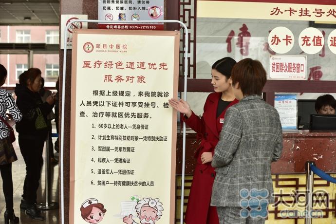 郏县中医院医疗绿色通道服务
