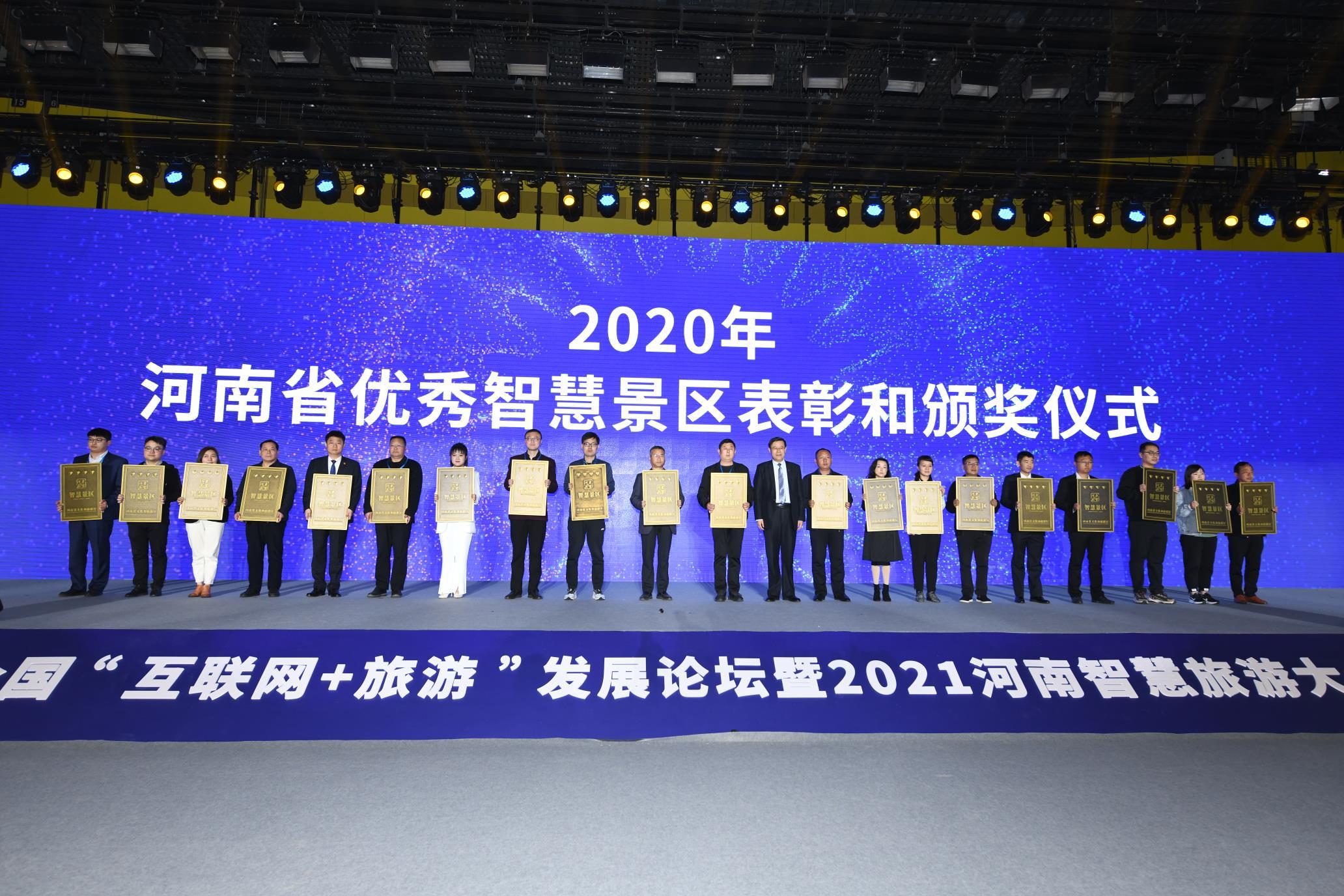 河南省文化和旅游厅关于表彰2020年度智慧景区建设先进单位的决定