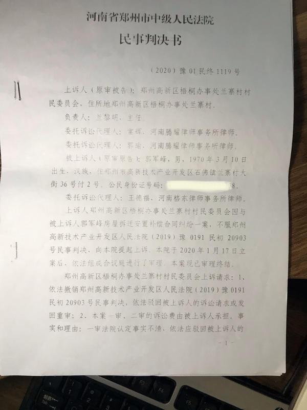郑州梧桐办事处兰寨村:拿到法院强制执行的房子,物业拒绝开通水电气 村民只得借水借电