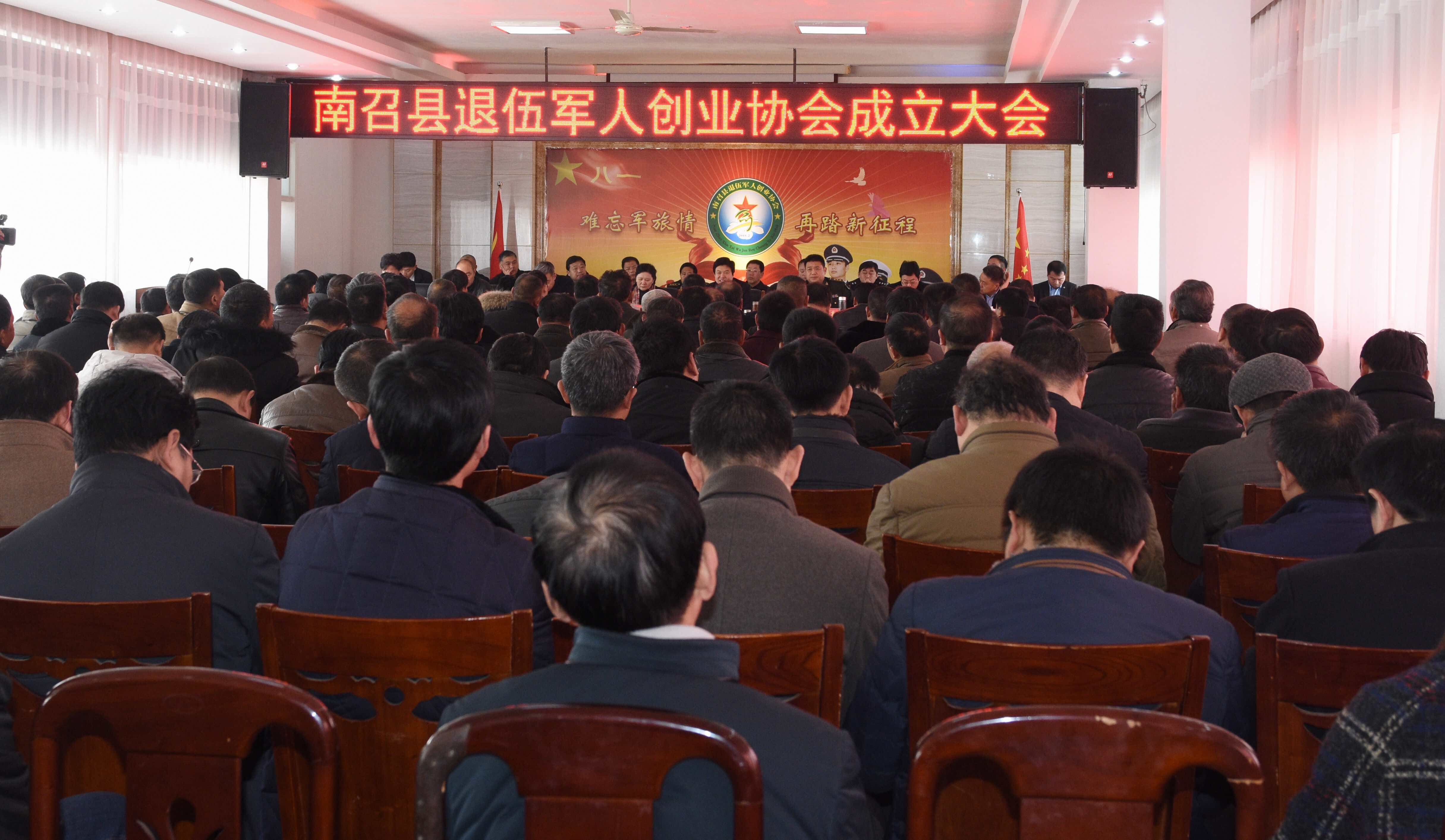 南召县退伍军人创业协会成立大会会议现场。