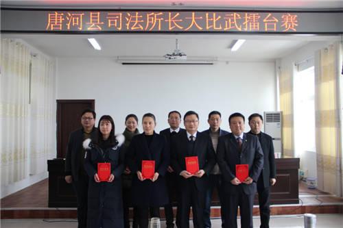 金沙国际娱乐官网:唐河县举办司法所长大比武擂台赛