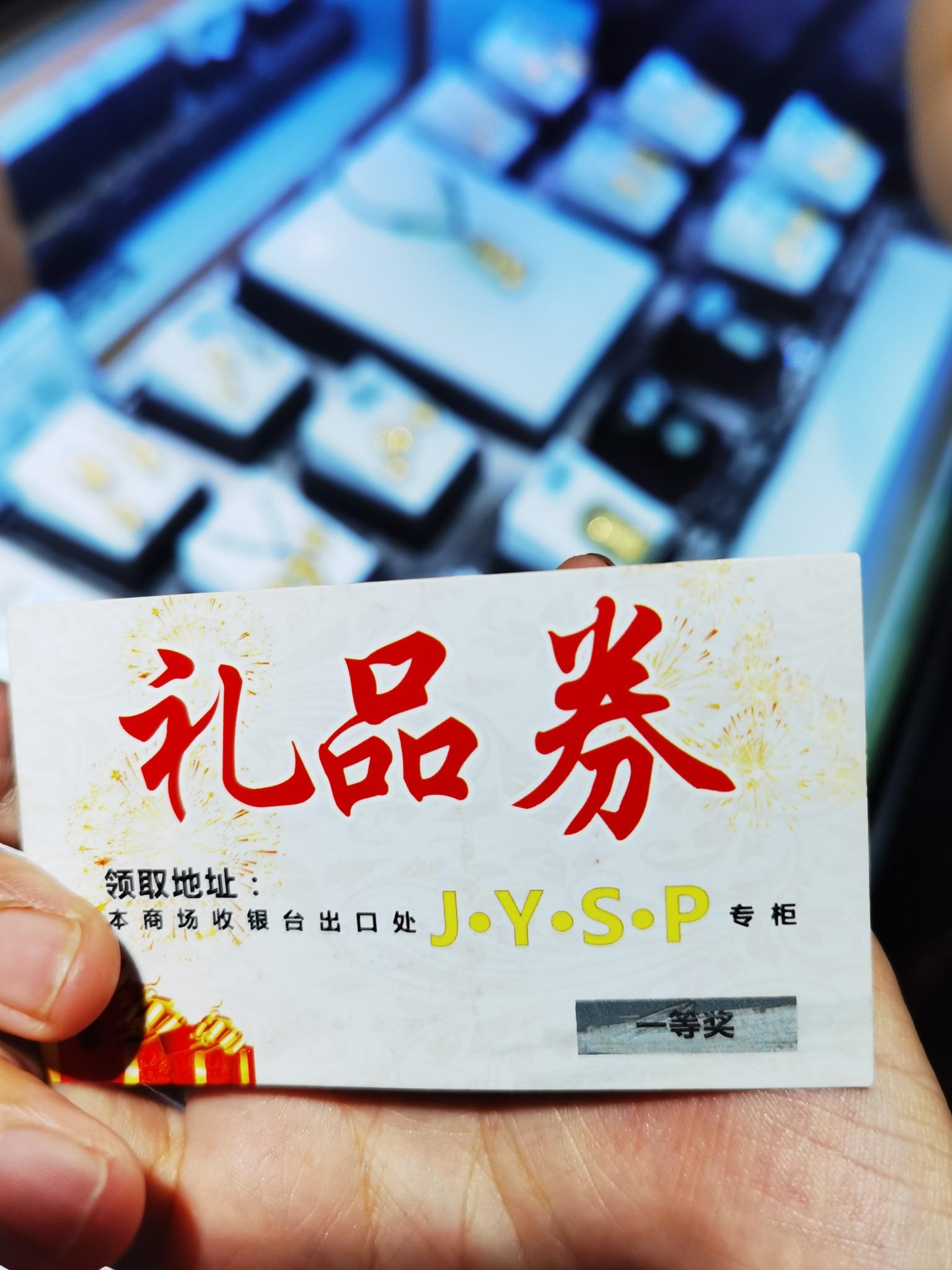 """凭购物小票明明可免费领礼品,为何还要掏钱才兑现? 郑州""""JYSP""""花园店被指诱导购物、虚假宣传"""