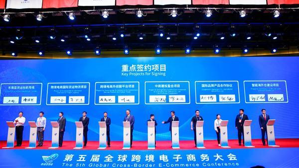 第五届全球跨境电商大会开幕式上签约金额186亿元,虾皮跨境电商靠谱吗?