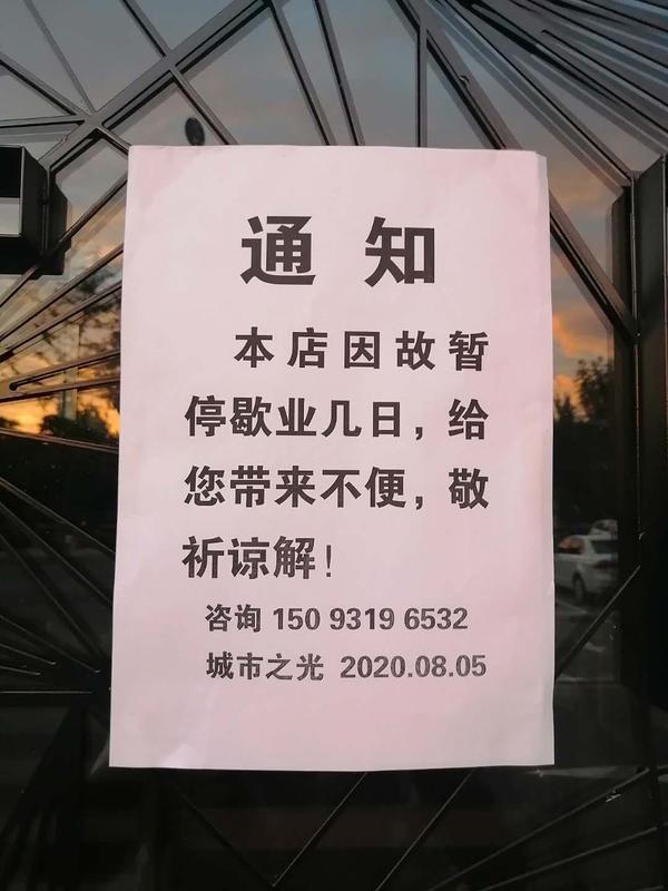 跨界卖卤味自救失败?郑州城市之光书店暂停营业