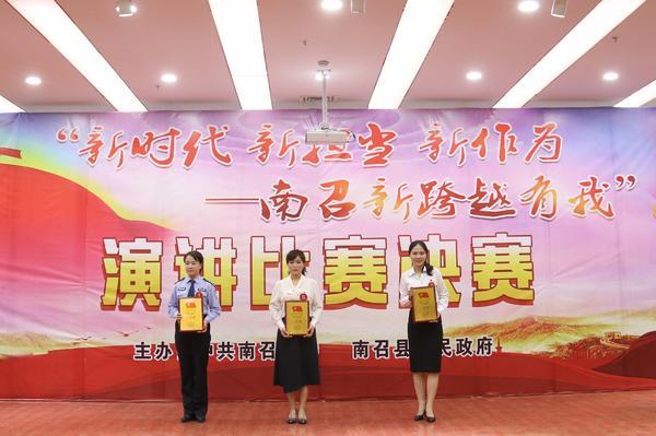 """北京快乐8上下稳赚技巧:南召县举行""""新时代新担当新作为""""演讲比赛"""