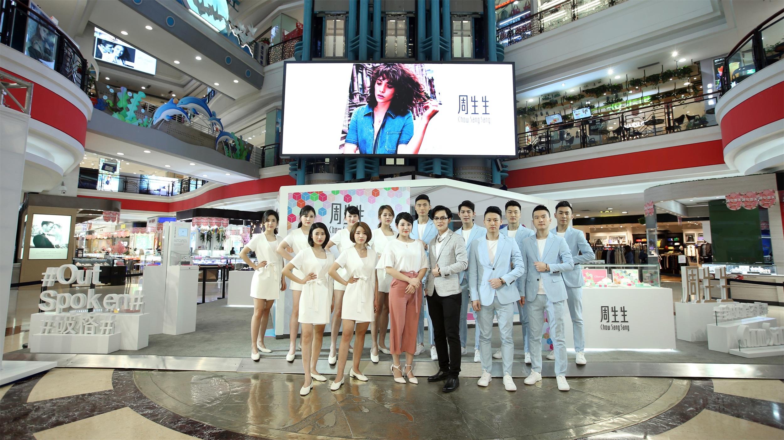周生生 Charming Team 演绎 Daily Wear 珠宝个性魅力 展示#我的时尚态度#