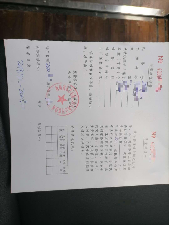 兰考县东方维修站:车不到就能发合格证 只要交800块就搞定