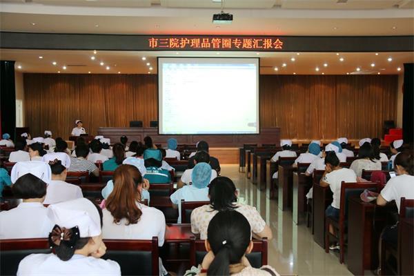 7月20日,漯河市三院举办护理品管圈专题汇报会。