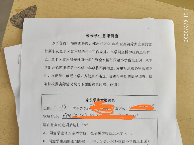 """""""郑州南阳路一小""""报道追踪:金水区教体局已成立专班,正征求家长意见"""